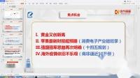 王子蛟老师周末网络课2020.8.8