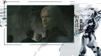【怀旧玩家】19年前的争议大作?《潜龙谍影2 自由之子》回顾