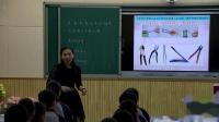 部编新教材《3.杠杆类工具的研究》教科版小学科学六上-宁夏-张常青教师优秀示范课教学实录视频