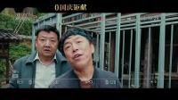 【3DM游戏网】张艺谋监制宁浩执导《我和我的家乡》预告