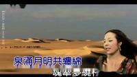 月牙泉_苏玮原版纯伴奏:警魂