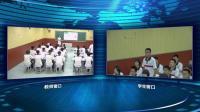 新湘教版初中地理八年级上册第二章中国的自然环境第一节 中国的地形-陈会芳- - 部级获奖课