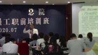 上海建工集团《职业素养修炼》13分钟