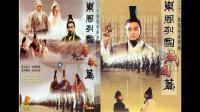 东周列国1996片尾曲:黎民百姓长久  叶凡