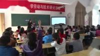 新收录小学综合实践活动四年级《塑丝毽子》优质课教学视频32,江苏省优秀示范课教学实录