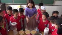 新收录小学综合实践活动《学做简单的家常餐》优质课教学视频18,四川省优秀示范课教学实录