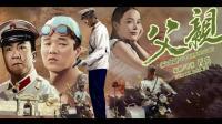 父亲2011片尾曲:父亲  筷子兄弟