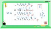 熊猫思维训练营2:数字找规律