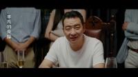 孙弈秋醉酒,闯入公司举行的高层打牌活动,竟秒变赌圣!