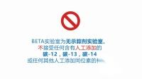 BETA实验室:天然与合成测试样品提交指南
