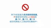 BETA实验室:生物燃料样品提交指南