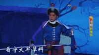 京剧《野猪林》大雪飘-王平