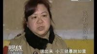 四川新闻资讯频道《黄金30分》视线:唤不回的爱(2017年2月15日)