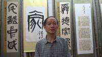 宁远人姜加军家风家训书法展于2020年9月30日在宁远文庙开展。
