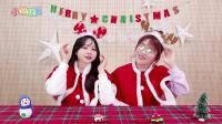 小伶玩具:手工DIY可以吃的圣诞树大餐! 等待圣诞老人的礼物咯! 第1集