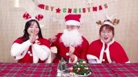 小伶玩具:手工DIY可以吃的圣诞树大餐! 等待圣诞老人的礼物咯! 第6集