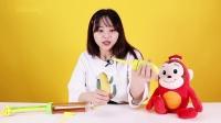 小伶玩具:可以让香蕉变巧克力味道的神器玩具来咯! 第4集