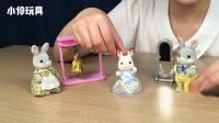 小伶玩具:森贝儿家族之巧克力兔的时尚试衣间! 第5集
