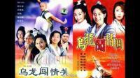 乌龙闯情关2001插曲:蓝眼泪  陈冠蒲
