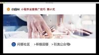 视频速报:「小店AI」餐饮小程序运营推广课程之社区问答引流-www.nbitc.com,慧之家