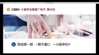 视频速报:「小店AI」小程序运营推广课程之搜一搜营销-www.nbitc.com,慧之家