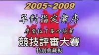 2005-2009基本指定舞序評審-探戈