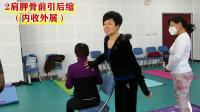 瑜伽:肩颈修复理疗三 坐姿肩胛骨6个方向运动 (  老年大赵金梅老师主讲,特邀自愿者瑜伽爱心秦桂珍录, 班长淡雅如玉录像制作