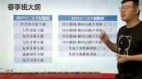 物理吴哲老师家长会视频10.23