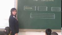 优质课视频-6b0fa2bcb9dfc8e195518f8f3e47d4ea