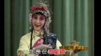 京剧【游龙戏凤】刘长瑜早期录像原画版