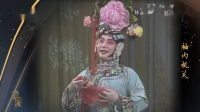 京剧【坐宫】孙岳-梅葆玖(梅兰芳诞辰90周年纪念演出1984年)