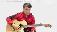 【玄武吉他】弹唱教学 卢冠廷《一生所爱》难度六颗星!