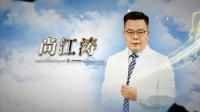 """《江医生扶阳论坛》2020-12-01:""""怪味""""从何而来?(江西都市)"""