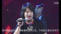 《我是传奇》第一期-少数民族乐队木江子原创《阿数瑟 阿妈情》