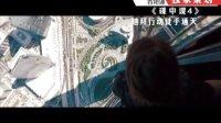 【原创】视频大赏:挑战终极垂直极限