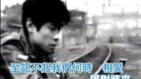 王傑《一再無言》02 (流畅)
