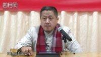 【四月大讲堂】孔庆东:辛亥革命与现当代中国 (下)