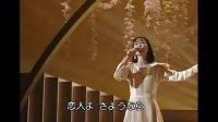 """五轮真弓 - 恋人よ (谭咏麟""""忘不了您""""原曲)"""
