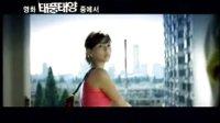 《台风太阳》MV—— There she goes