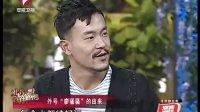 """""""非常态硬汉""""廖凡 091222"""