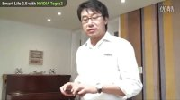 Smart Life 2.0 with NVIDIA Tegra 2 (Smart Home)