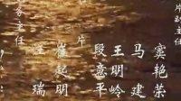 三国演义大结局(滚滚长江东逝水)