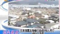 日本强震及海啸已造成9700人死亡 16501人失踪