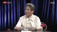 《中医文化与养生》4.情志健康与养生