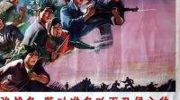中国人民志愿军战歌(原版)视屏