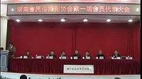 湖南省民俗摄影协会第一届会员代表大会1