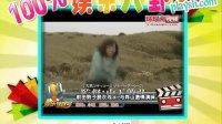 AKB48前成员前田敦子甘做AV女 与猛男湿身戏