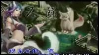 大话西游3主题曲(潇湘雨)