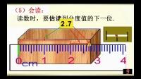 人教版八年级物理上 第一章 第1节《长度和时间的测量》[第一课时] (精品课堂)