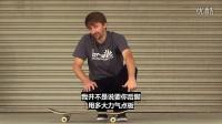 国外滑板教学达人讲解基础动作Ollie背后的物理原理